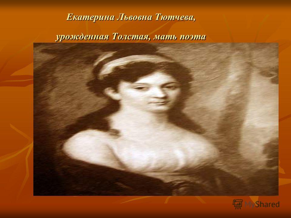 Екатерина Львовна Тютчева, урожденная Толстая, мать поэта
