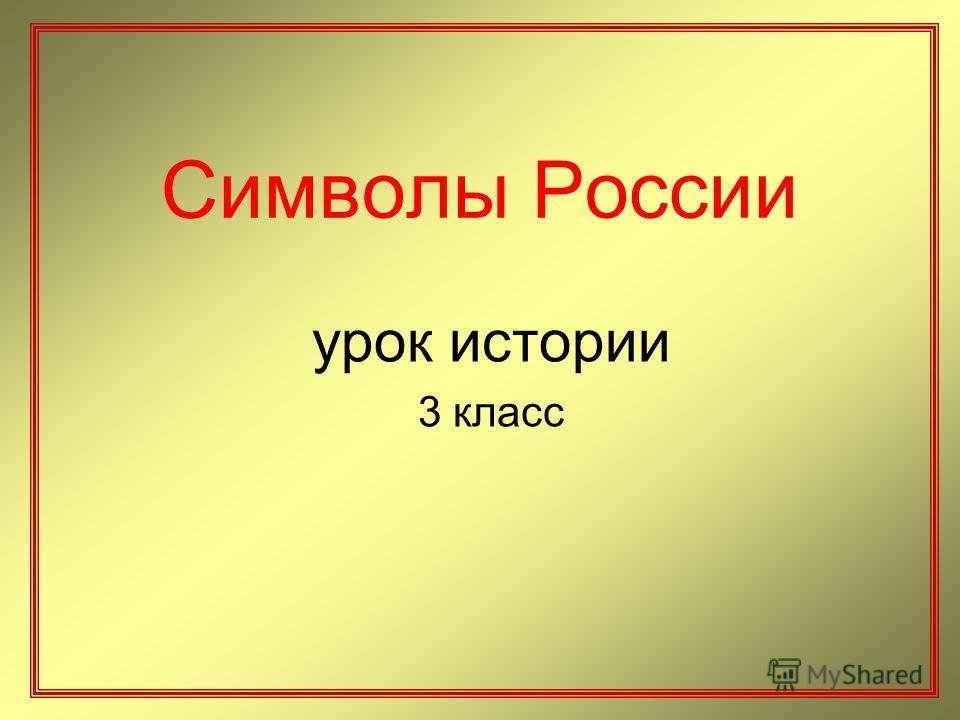 Символы России урок истории 3 класс