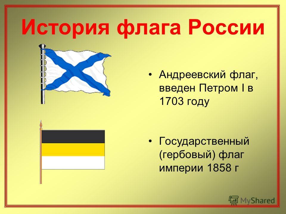Андреевский флаг, введен Петром I в 1703 году Государственный (гербовый) флаг империи 1858 г