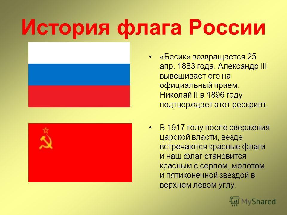 «Бесик» возвращается 25 апр. 1883 года. Александр III вывешивает его на официальный прием. Николай II в 1896 году подтверждает этот рескрипт. В 1917 году после свержения царской власти, везде встречаются красные флаги и наш флаг становится красным с