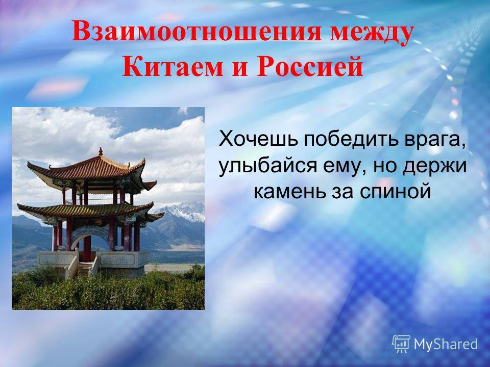 Взаимоотношения между Китаем и Россией Хочешь победить врага, улыбайся ему, но держи камень за спиной