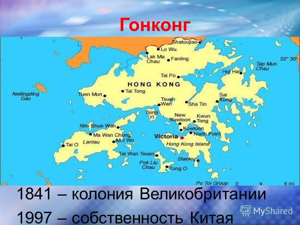 Гонконг 1841 – колония Великобритании 1997 – собственность Китая