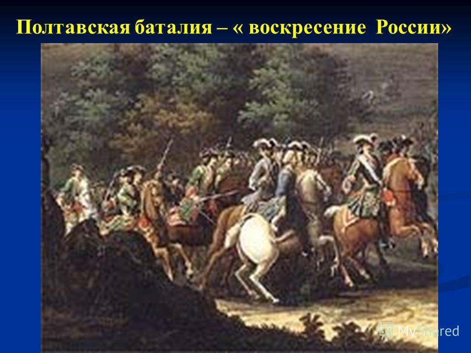 Полтавская баталия – « воскресение России»