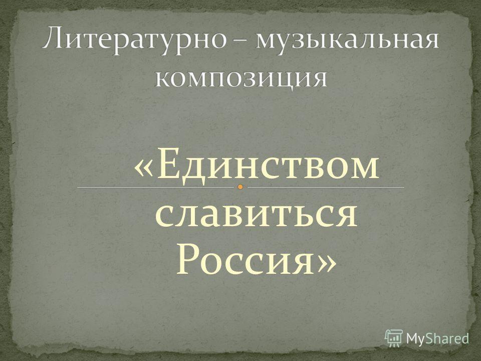 «Единством славиться Россия»