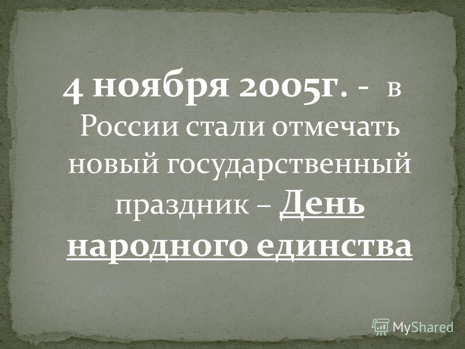 4 ноября 2005г. - в России стали отмечать новый государственный праздник – День народного единства