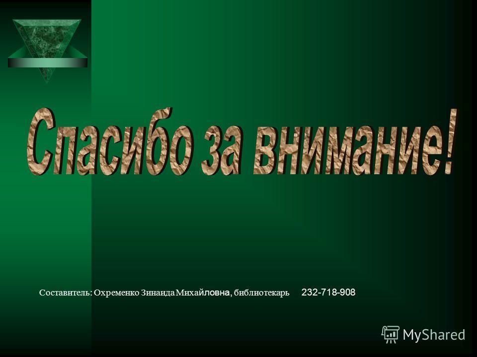 Составитель: Охременко З инаида Миха йловна, б иблиотекарь 232-718-908