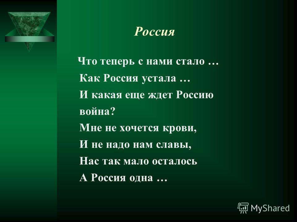 Россия Что теперь с нами стало … Как Россия устала … И какая еще ждет Россию война? Мне не хочется крови, И не надо нам славы, Нас так мало осталось А Россия одна …