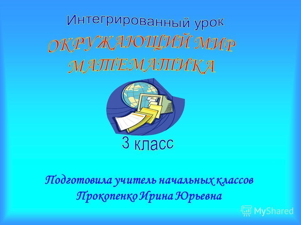 Подготовила учитель начальных классов Прокопенко Ирина Юрьевна