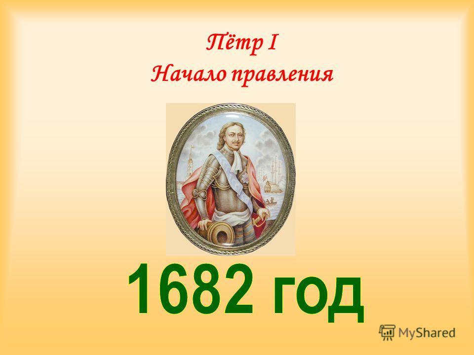 Пётр I Начало правления