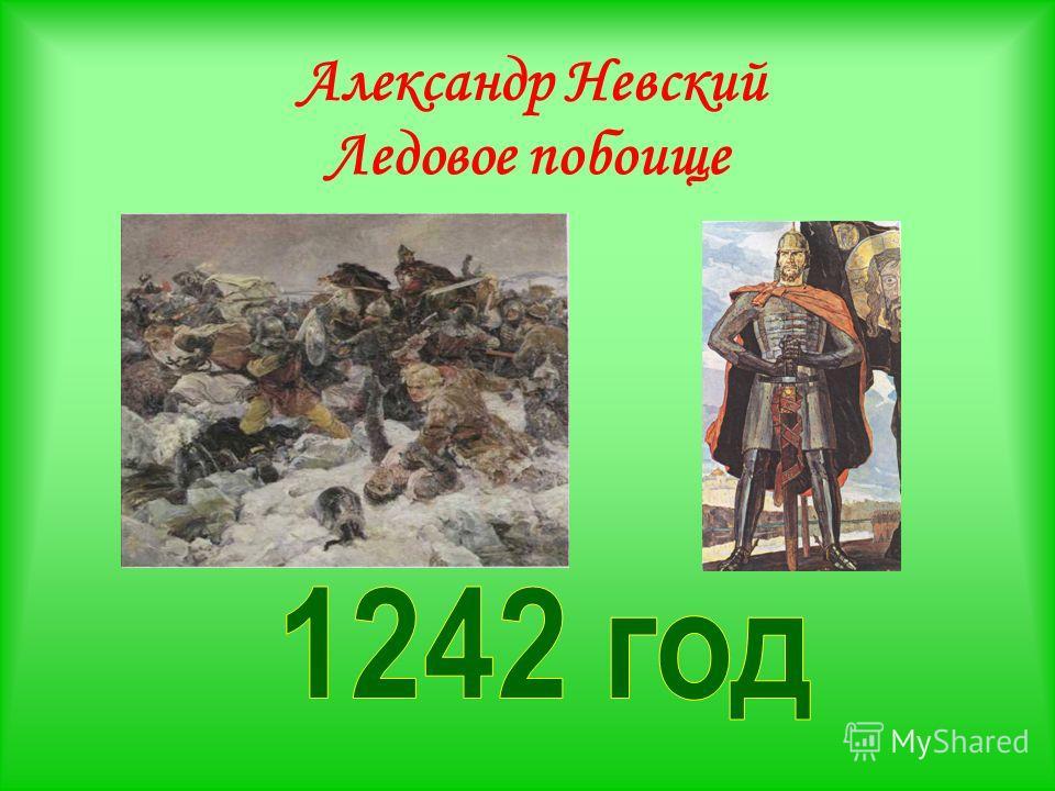 Ледовое побоище Александр Невский