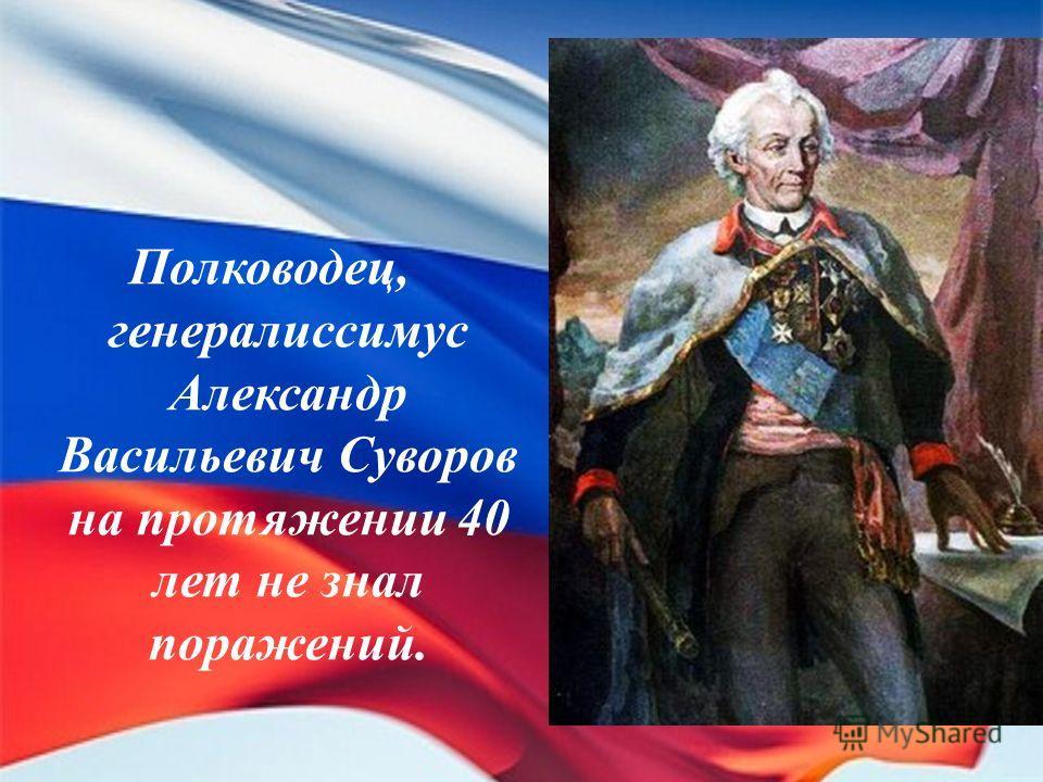 Полководец, генералиссимус Александр Васильевич Суворов на протяжении 40 лет не знал поражений.