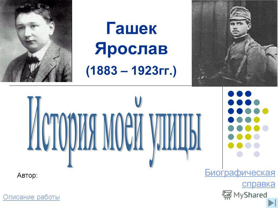 Гашек Ярослав (1883 – 1923гг.) Биографическая справка Описание работы Автор: