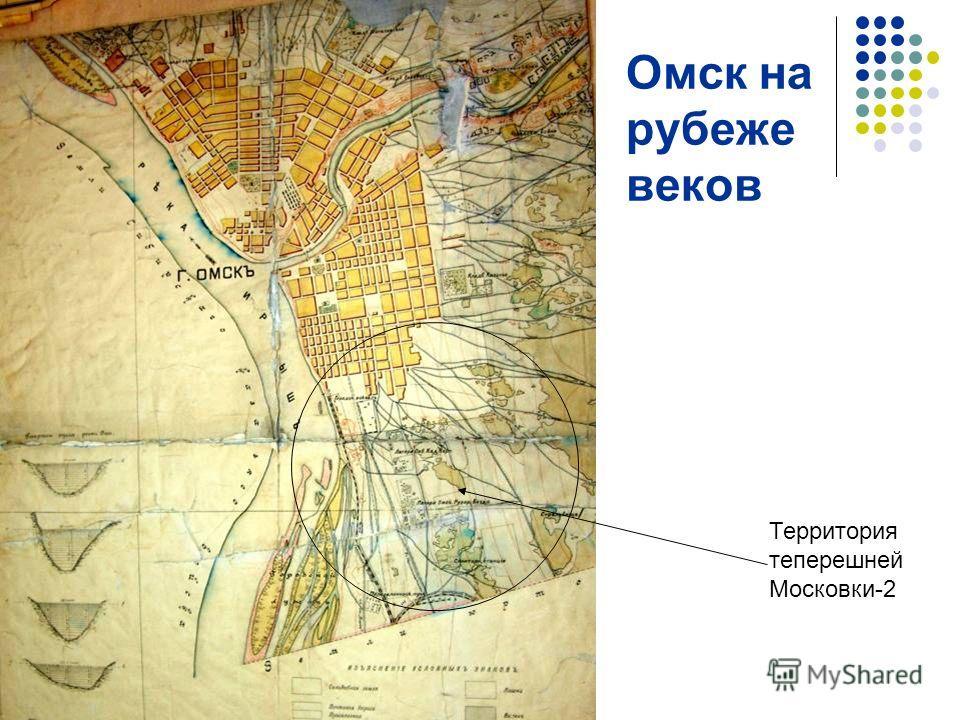 Омск на рубеже веков Территория теперешней Московки-2