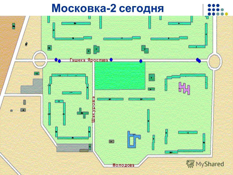 Московка-2 Московка-2 сегодня