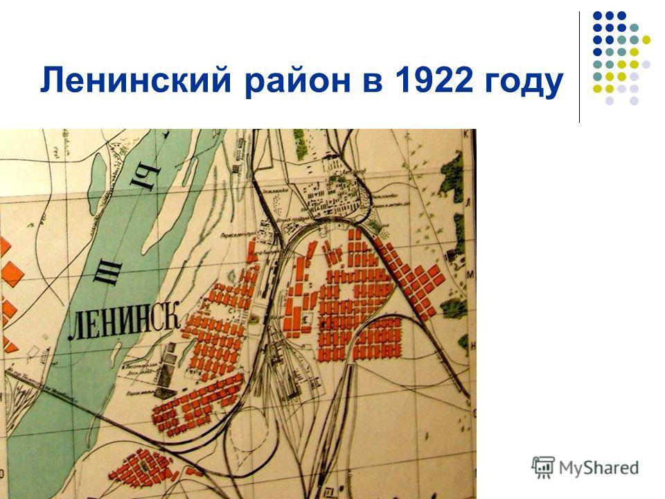 Ленинский район в 1922 году