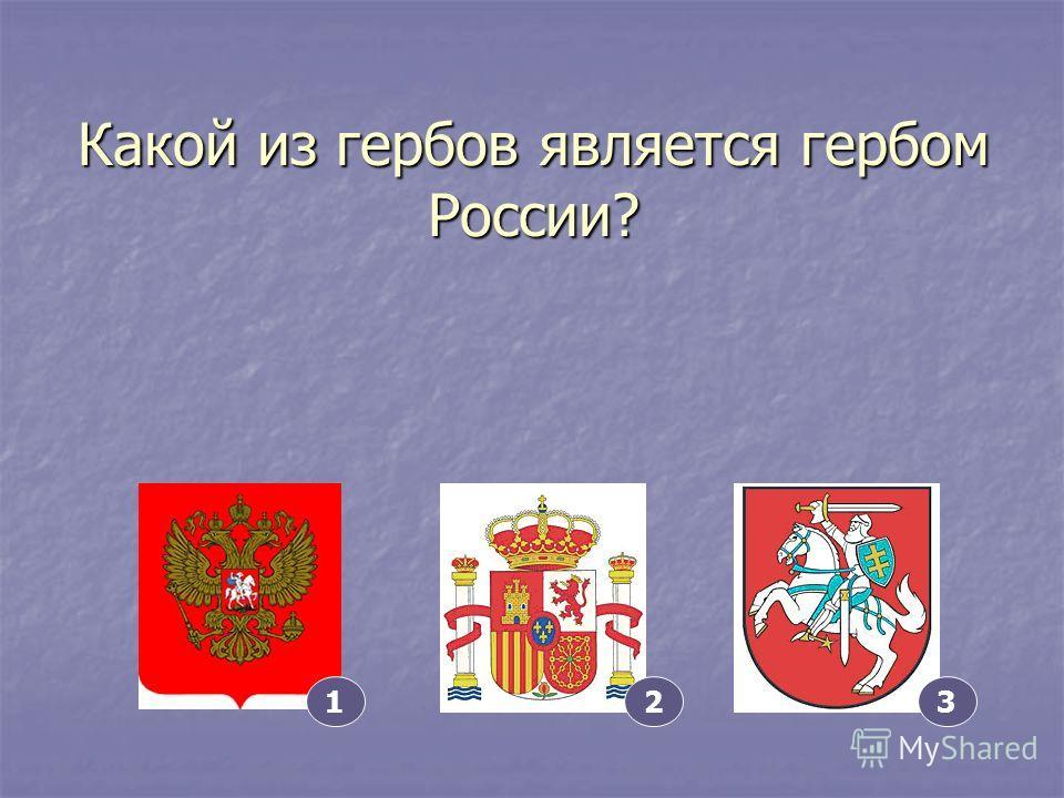 Какой из гербов является гербом России? 123