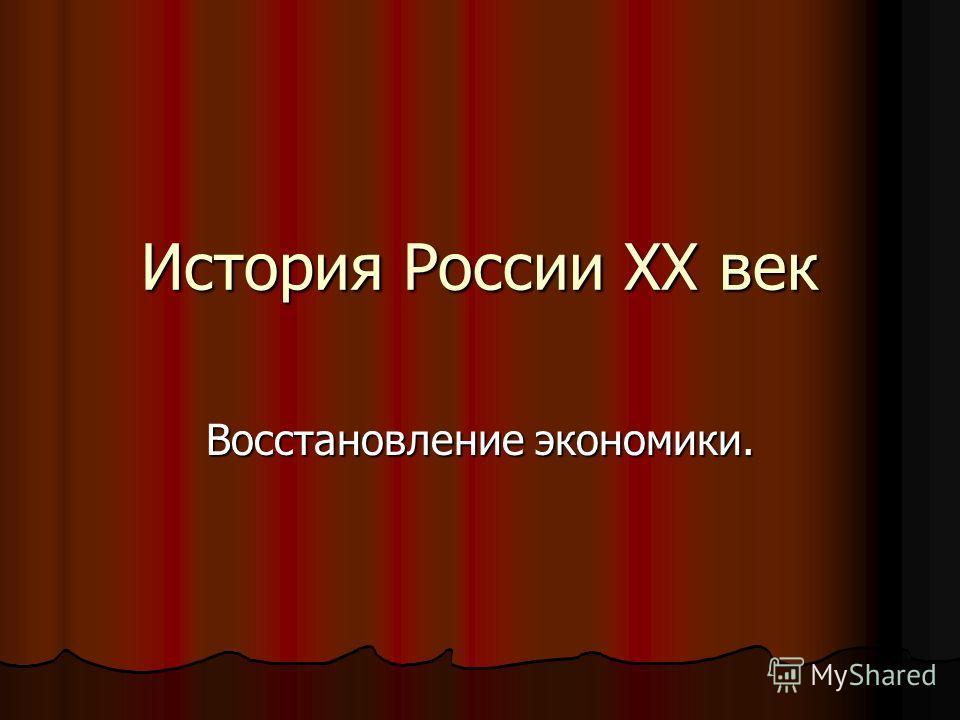 История России XX век Восстановление экономики.