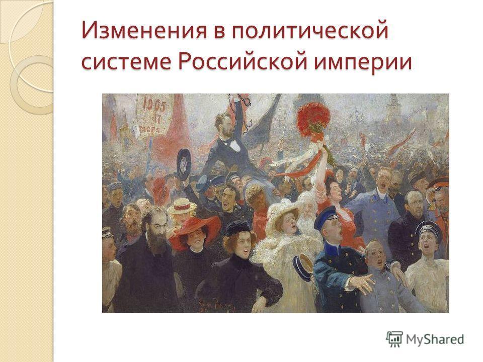Изменения в политической системе Российской империи