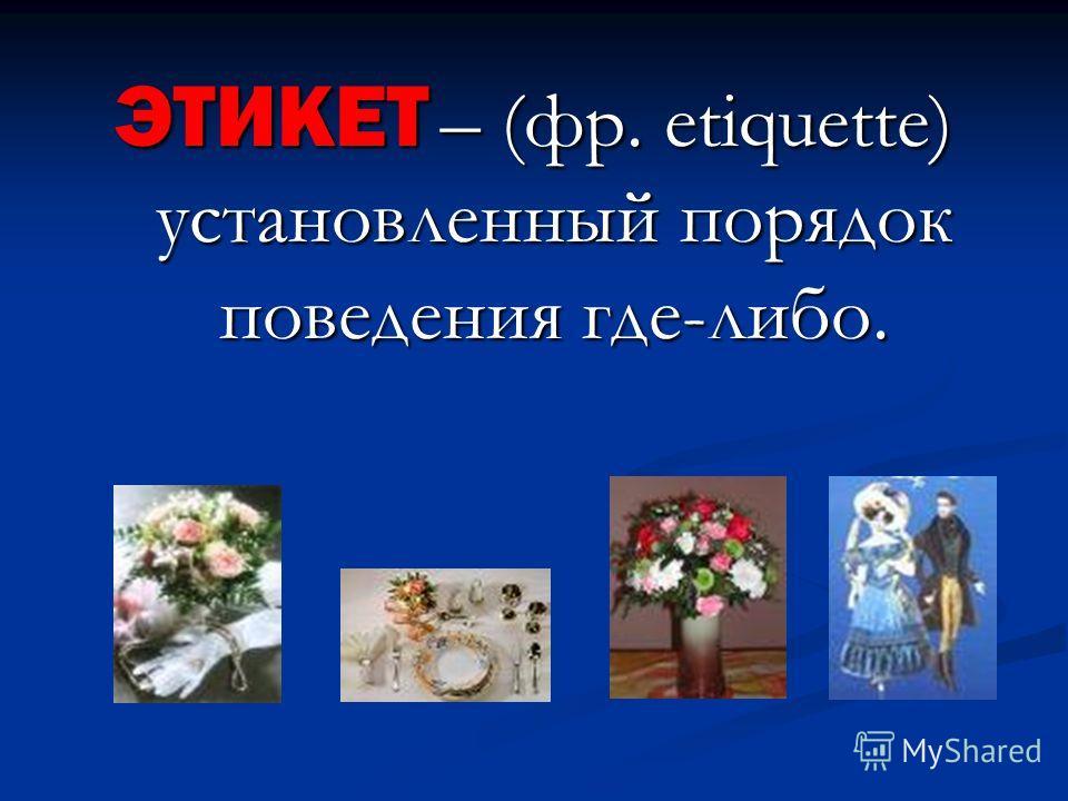 «Особенности делового этикета (на примере России, Германии, Японии, США)»