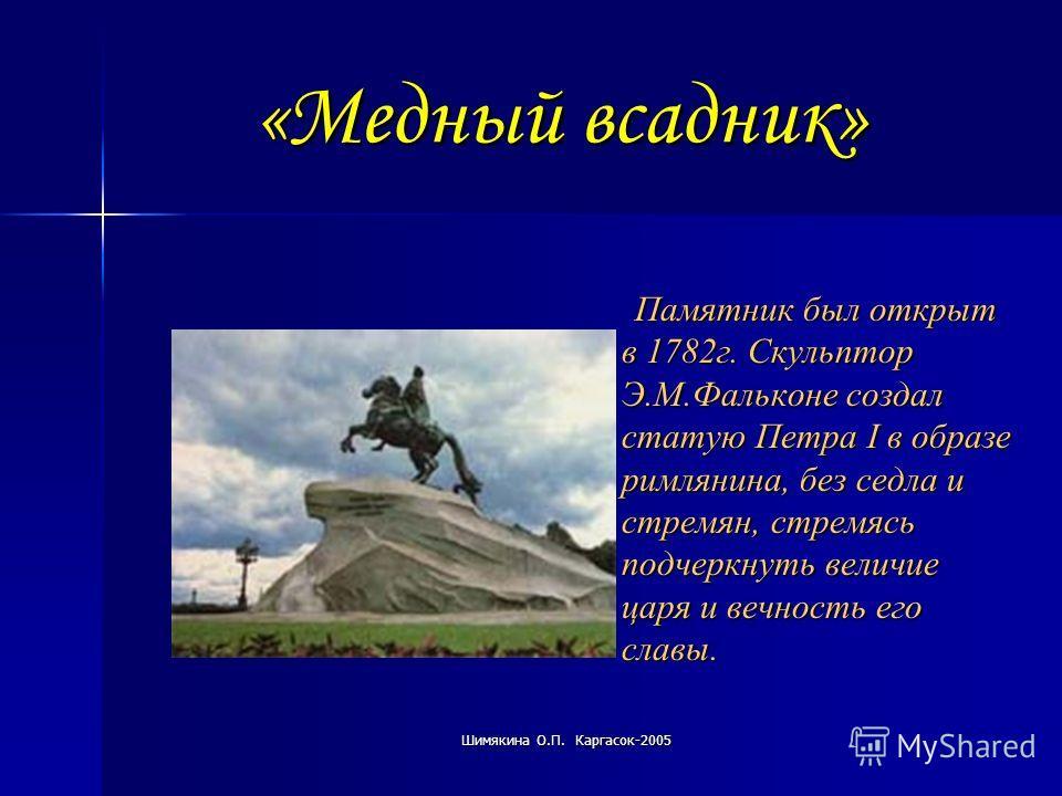 Шимякина О.П. Каргасок-2005 Андреевский флаг Был учреждён Петром I в 1699году, официально принят в 1703 году. Был учреждён Петром I в 1699году, официально принят в 1703 году.