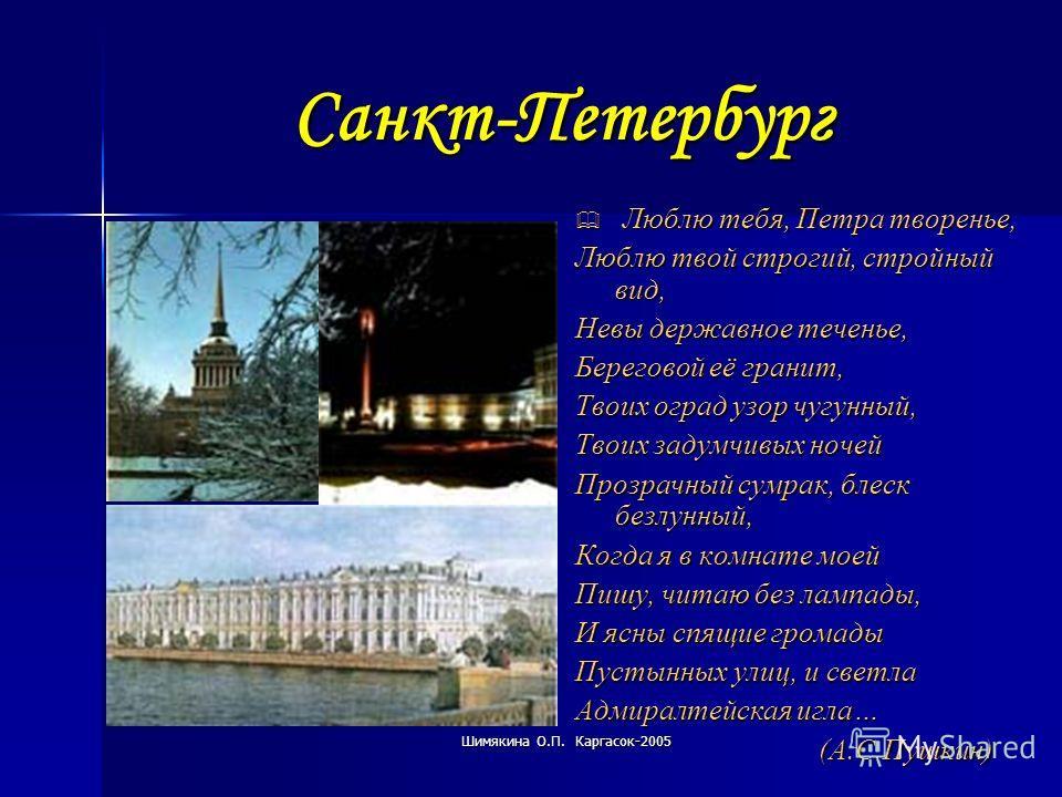 Шимякина О.П. Каргасок-2005 Петропавловская крепость Заложена ПетромI 16 мая 1703г. Начало строительства крепости считается днём основания города. Заложена ПетромI 16 мая 1703г. Начало строительства крепости считается днём основания города.