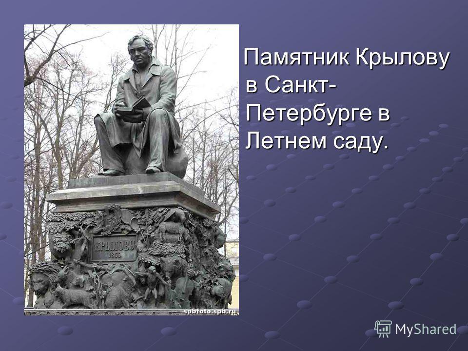 Памятник Крылову в Санкт- Петербурге в Летнем саду. Памятник Крылову в Санкт- Петербурге в Летнем саду.