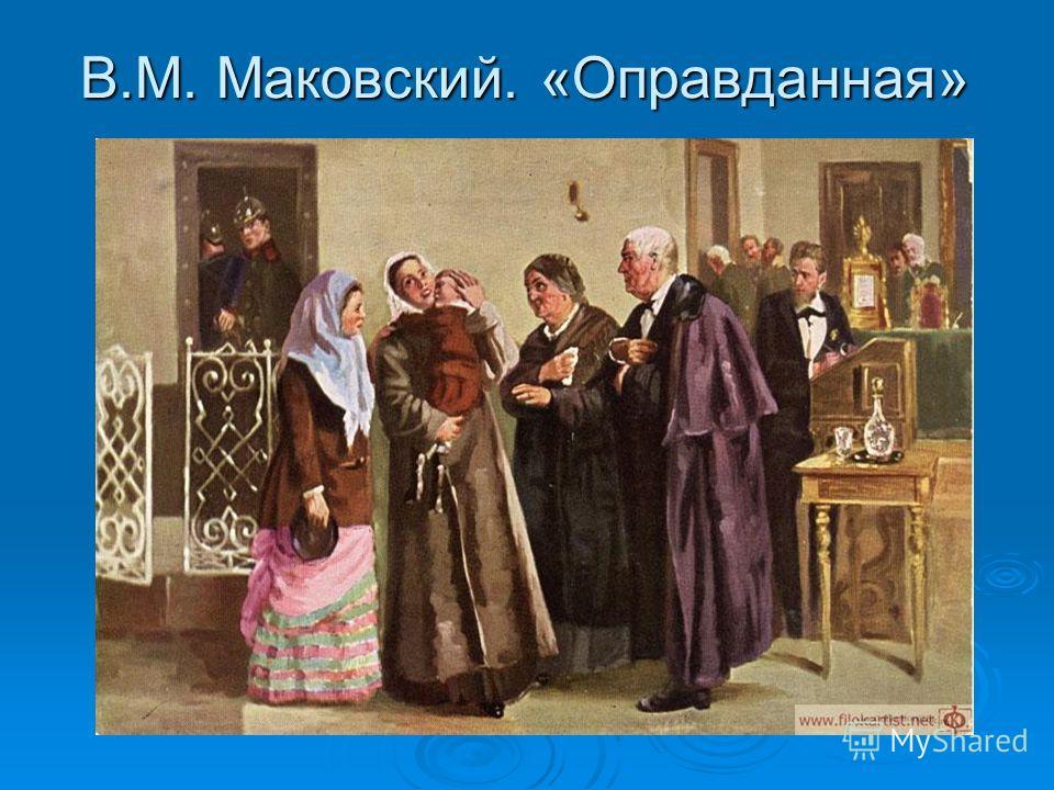 В.М. Маковский. «Оправданная»