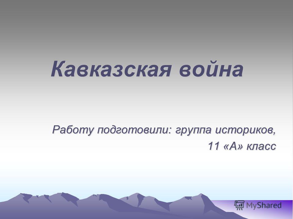 Кавказская война Работу подготовили: группа историков, 11 «А» класс