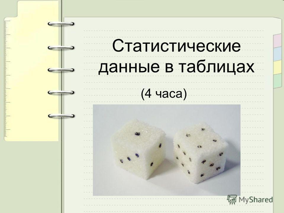 Статистические данные в таблицах (4 часа)