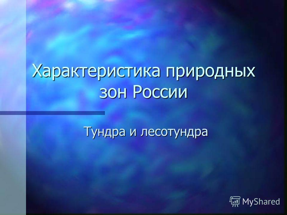 Характеристика природных зон России Тундра и лесотундра