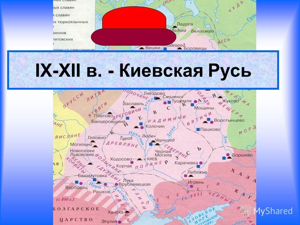 IX-XII в. - Киевская Русь