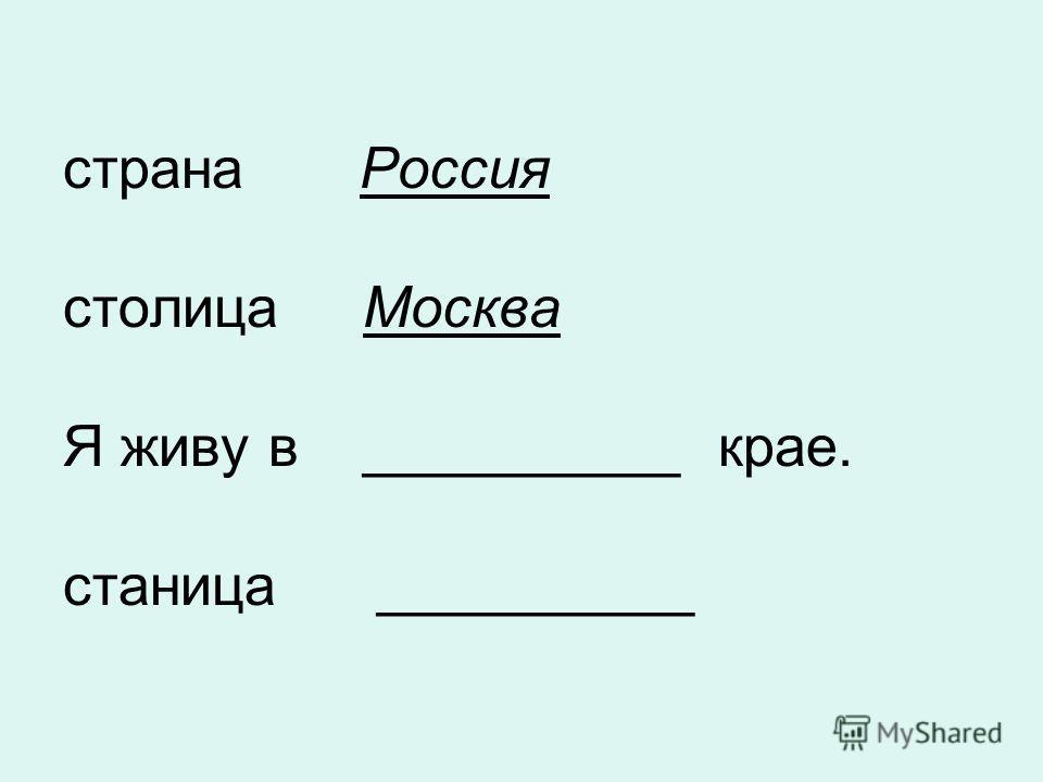 страна Россия столица Москва Я живу в __________ крае. станица __________