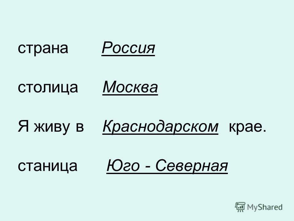 страна Россия столица Москва Я живу в Краснодарском крае. станица Юго - Северная