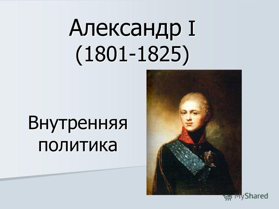 Александр I (1801-1825) Внутренняя политика