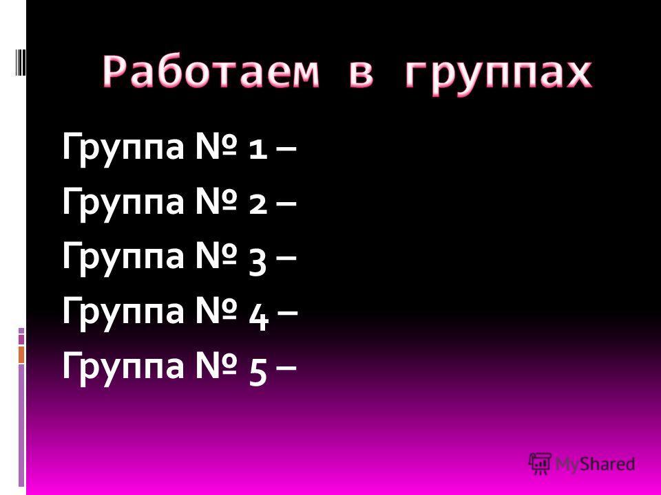 Группа 1 – Группа 2 – Группа 3 – Группа 4 – Группа 5 –