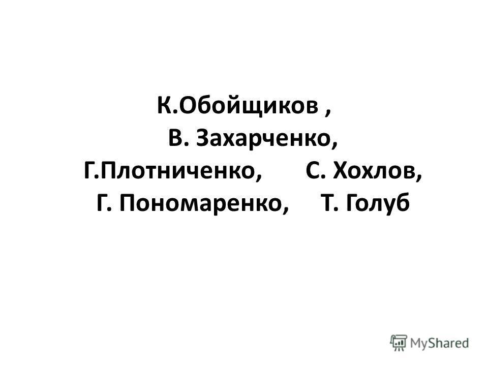 К.Обойщиков, В. Захарченко, Г.Плотниченко, С. Хохлов, Г. Пономаренко, Т. Голуб