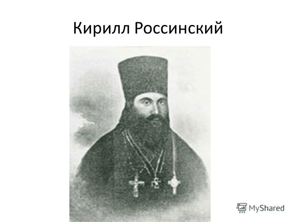 Кирилл Россинский