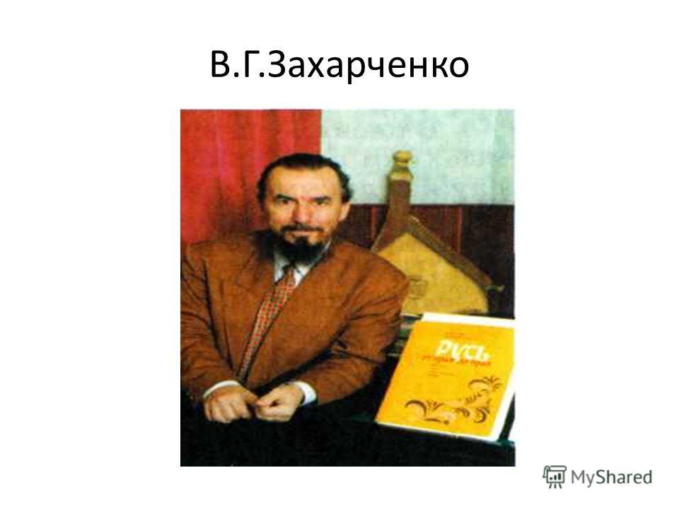 В.Г.Захарченко