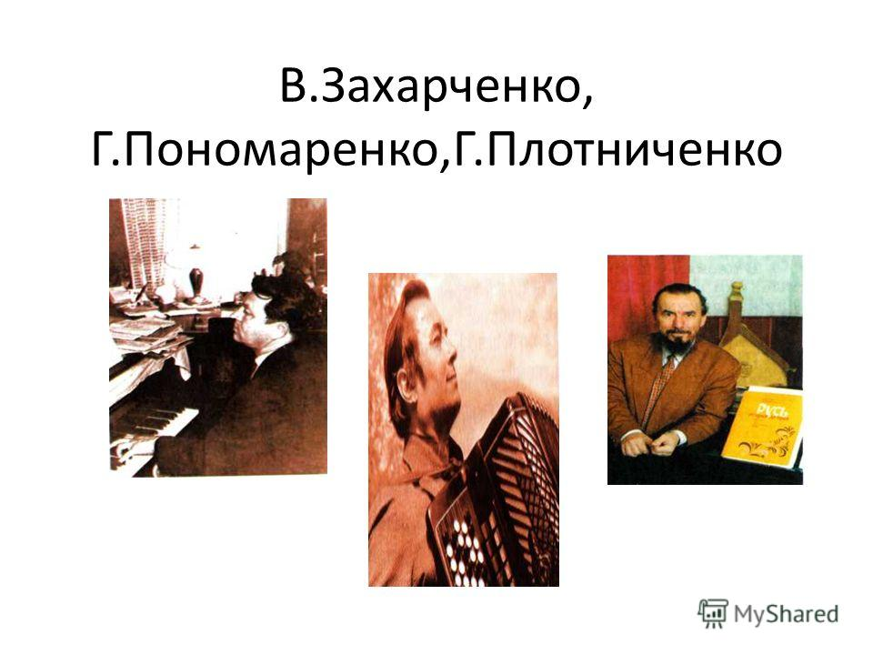 В.Захарченко, Г.Пономаренко,Г.Плотниченко