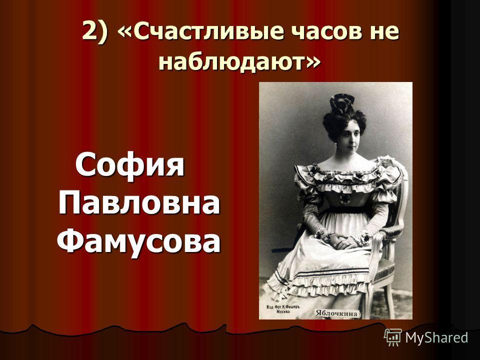 212Отношение фамусова к русскому языку цитаты из текста