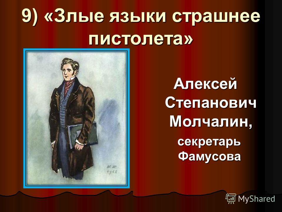 9) «Злые языки страшнее пистолета» Алексей Степанович Молчалин, секретарь Фамусова секретарь Фамусова