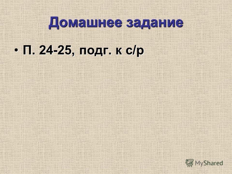 Домашнее задание П. 24-25, подг. к с/рП. 24-25, подг. к с/р