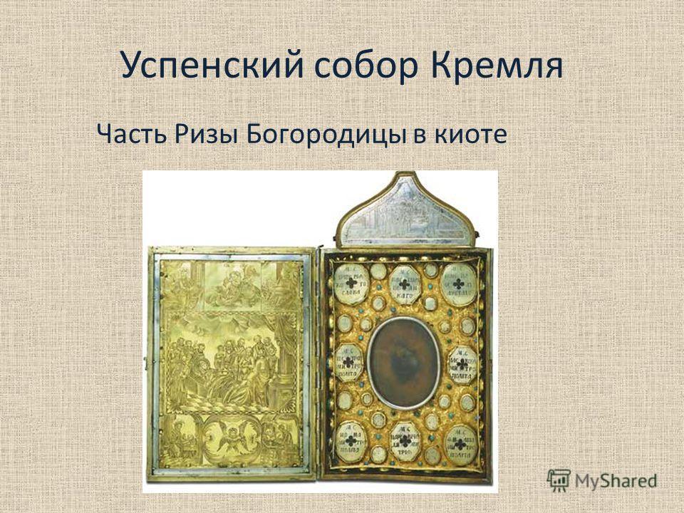 Успенский собор Кремля Часть Ризы Богородицы в киоте