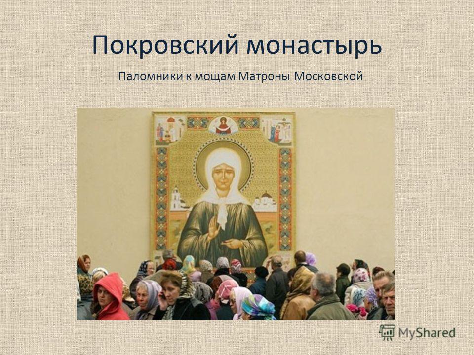 Покровский монастырь Паломники к мощам Матроны Московской