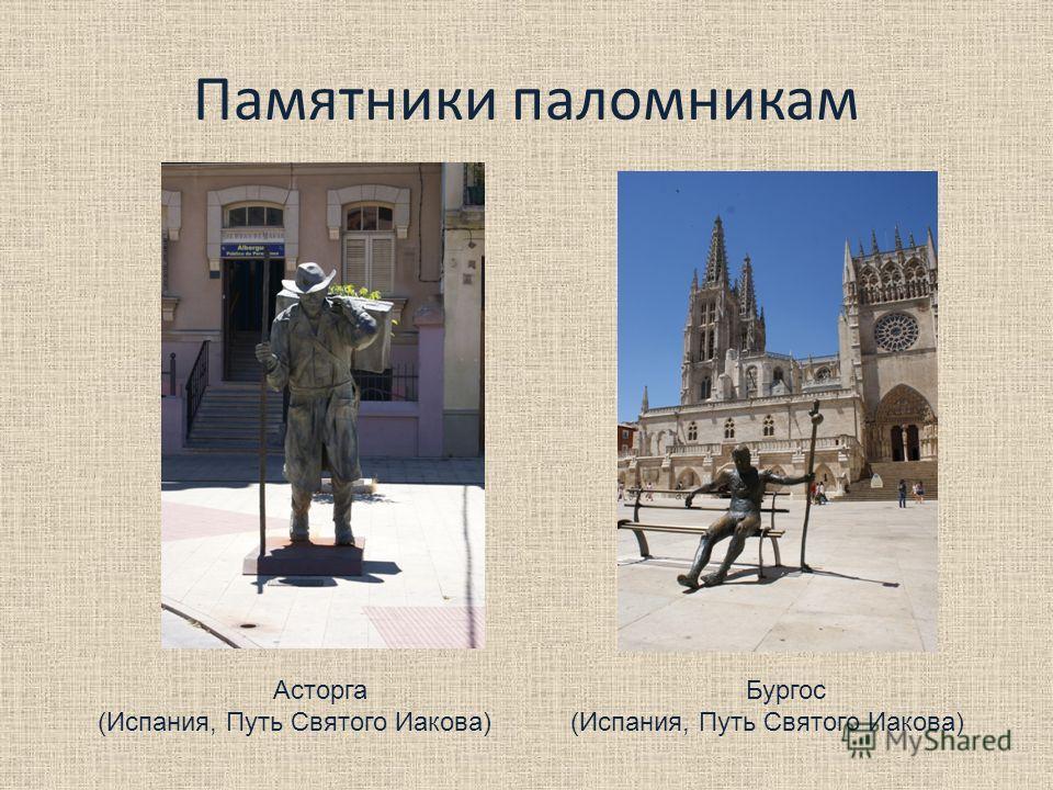 Памятники паломникам Асторга (Испания, Путь Святого Иакова) Бургос (Испания, Путь Святого Иакова)