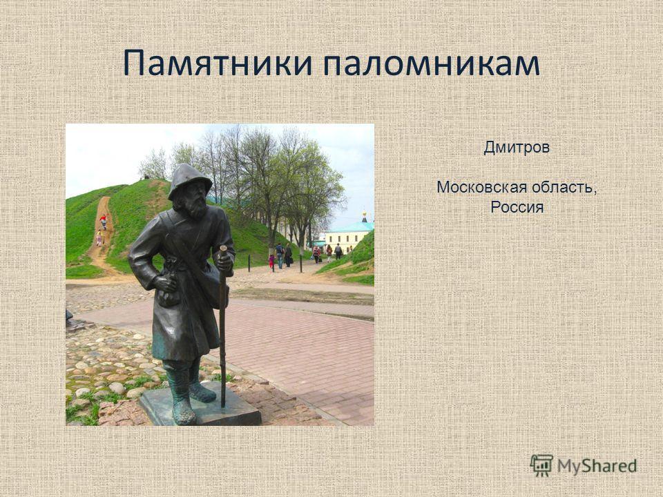 Памятники паломникам Дмитров Московская область, Россия