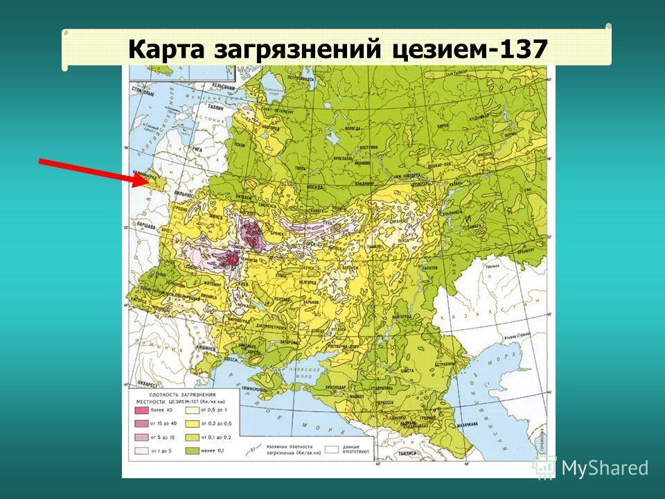 Воздействие радиации Криптон 85 Радий 222 Уран Йод 131 Кобальт 60 Цезий 137 Калий 40 Углерод 14 Фосфор 32 Радий 226 Стронций 90