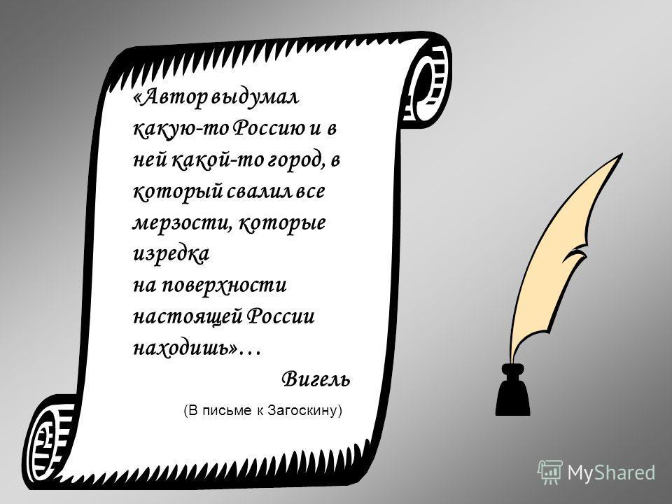 «Боже, как грустна наша Россия!» А.С.Пушкин