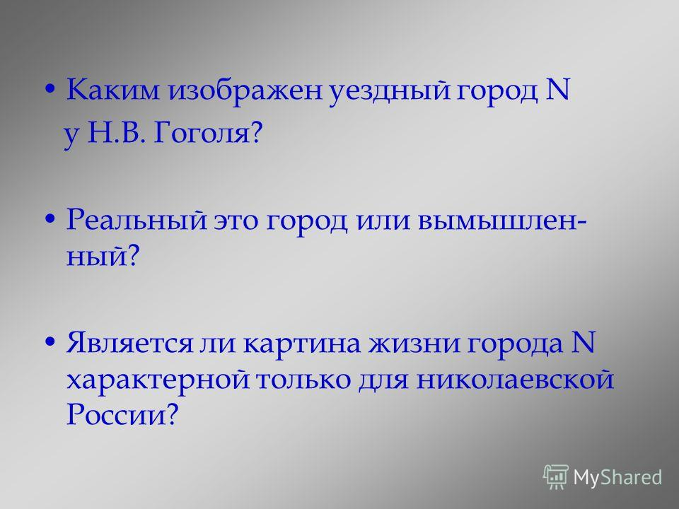 Уездный город N в комедии Н.В. Гоголя «Ревизор». (урок – путешествие)