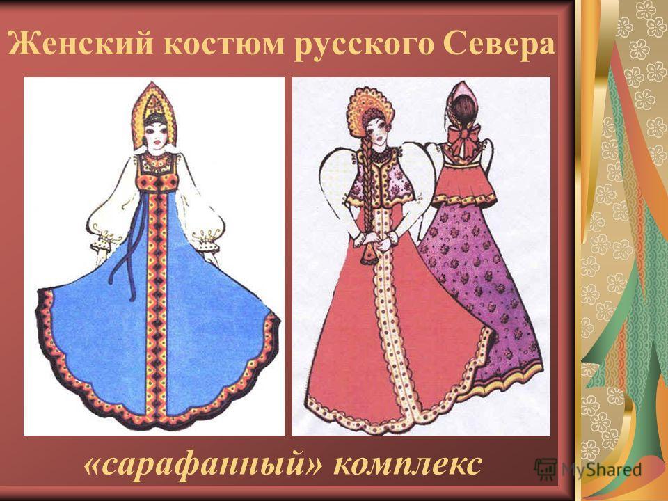 Женский костюм русского Севера «сарафанный» комплекс